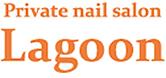 南船場にある【Private nail salon Lagoon(ラグーン)】